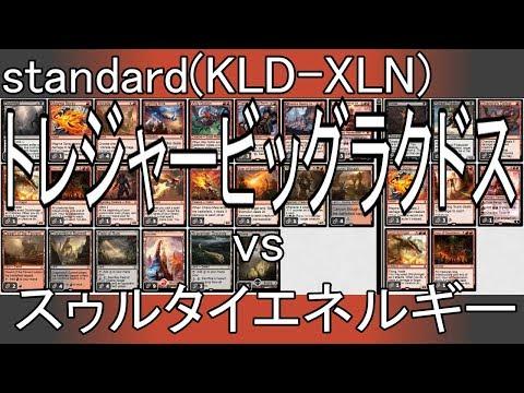 Standard : トレジャービッグラクドス vs スゥルタイエネルギー / Treasure Big Rakdos vs Sultai Energy 【MTG#47】