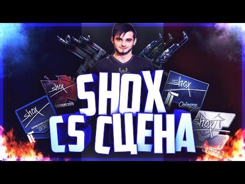 Личности CS сцены: Shox