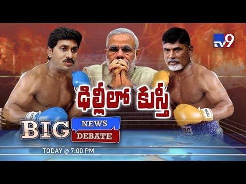 Big News Big Debate || #NoConfidenceMotion  అవిశ్వాస తీర్మానంతో ఢిల్లీ దిగి వస్తుందా? || TV9
