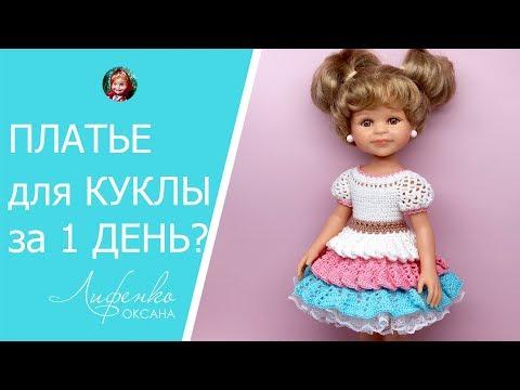 Платье для куклы крючком видео