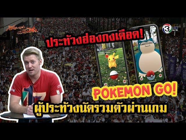 ประท้วงฮ่องกงเดือด!   ผู้ประท้วงนัดรวมตัวผ่านเกม Pokemon Go!