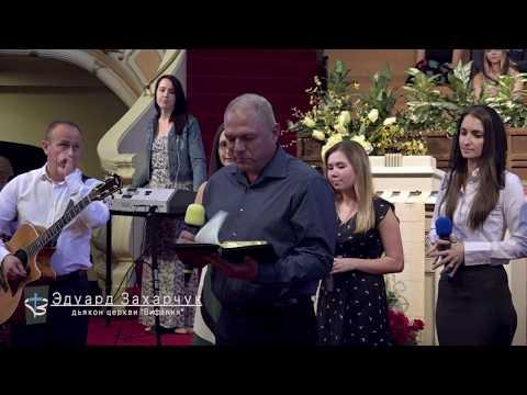 Seattle Bethany Service 05 13 18