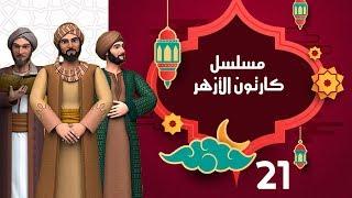 مسلسل كارتون الأزهر جـ3 الحلقة الحادية والعشرون