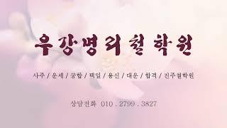 우강명리철학원/사주/운세/궁합/택일/용신/대운/합격운/진주철학원