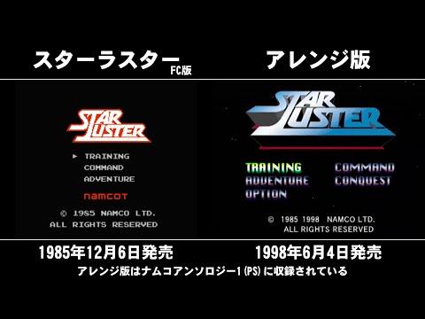 スターラスターのFC版とアレンジ版の比較 [GV-VCBOX,GV-SDREC]