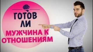 Готов ли мужчина к отношениям и другие вопросы 11.06.2018 Прямая линия Льва Вожеватова