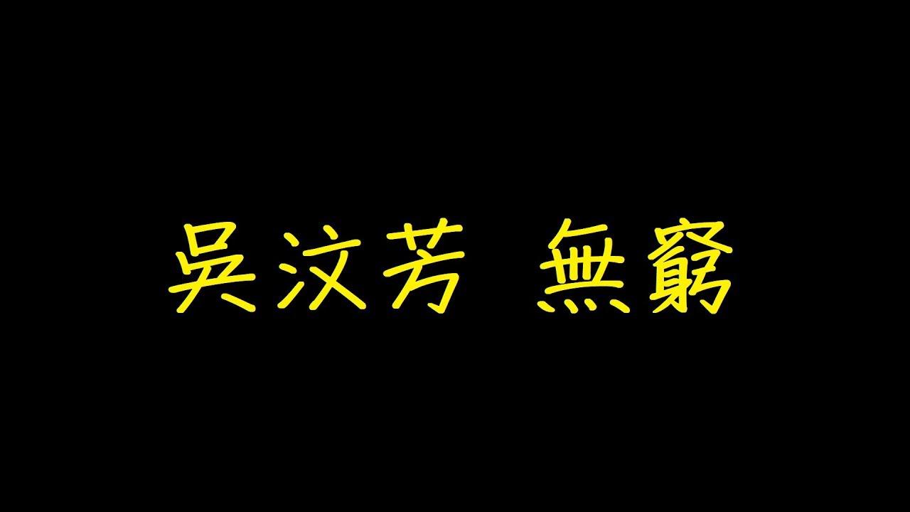 吳汶芳 無窮 歌詞 【去人聲 KTV 純音樂 伴奏版】 - YouTube