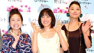 菅野美穂が8年ぶり主演作の完成披露舞台挨拶。劇中では下ネタ話を連発!?...