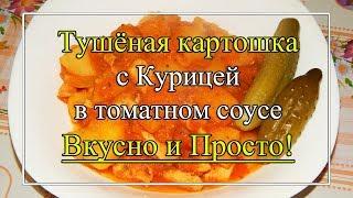 Картошка тушёная с Курицей 🍅 в томатном соусе. 👍Очень вкусно!