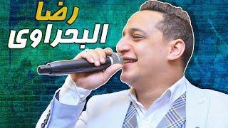 رضا البحراوي 2019 / موال عيني عليكم / شعبي 2019
