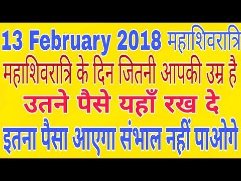 13 February 2018 महाशिवरात्रि के दिन यहाँ रख दे पैसा || Maha Shivratri Ke Upay