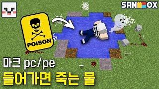 초간단! 모드없이 들어가면 죽는 물(오염된 물)만들기! [PC/PE 모드없이만들기:천재소년램램] 마인크래프트 포켓에디션 Minecraft MCPE - [램램]
