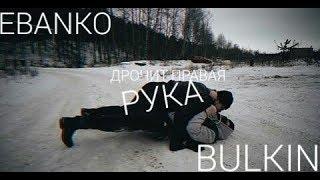 Ебанько Х Bulkin - Дрочит Правая Рука (Клип Пародия)