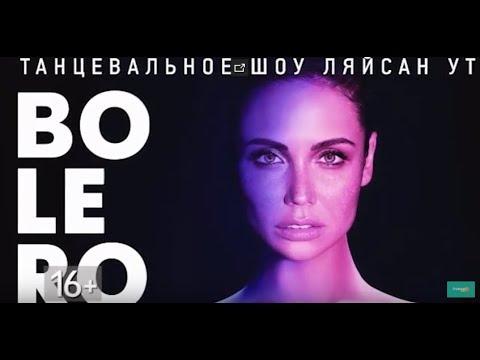 """Танцевальное шоу """"Bolero"""" с Ляйсан Утяшевой. Концерт Александра Розенбаума. Афиша Ярославля"""