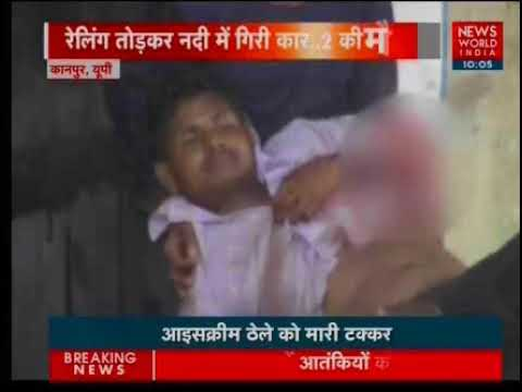 Kanpur: Accident At Ganges Barrage, 2 Died and 3 Missing