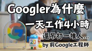 Google員工都用什麼提升效率? 一天只要工作4小時 ! 分享我在Google工作學到的菁英工作法!【工程師#4】