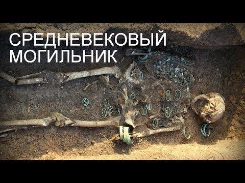 Раскопки средневекового могильника