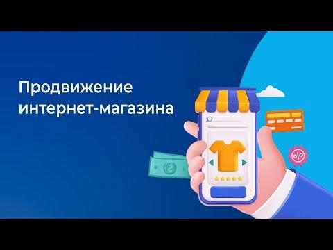 💼Продвижение интернет-магазина ▶делай конверсионный трафик на официальный сайт: http://apanshin.ru/