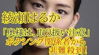 綾瀬はるか「奥様は、取り扱い注意」にボクシング関係者から非難殺到! ...