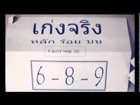 เลขเด็ดงวดนี้ เก่งจริง หลักร้อยบน 16/01/58