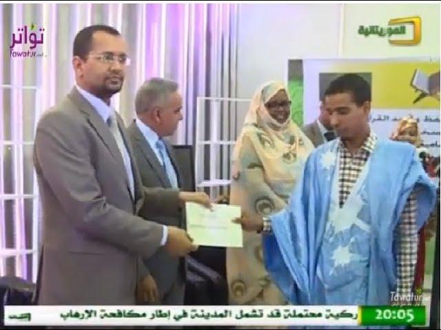 إذاعة موريتانيا توزع جوائز النسخة السادسة من مسابقة حفظ وتجويد القرآن