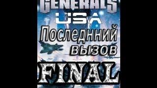 """Command & Conquer: Generals USA: Прохождение - 7 миссия (FINAL) - """"Последний вызов"""""""