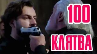 Клятва (Yemin) 100 серия на русском языке. Смотреть онлайн обзор
