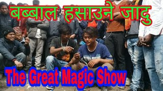The Great Magic Show - बब्बाल हसाउने जादु