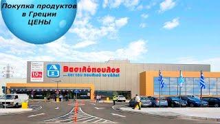 ГРЕЦИЯ.🌴 Покупка продуктов в супермаркете AB. 💲Цены на продукты в Греции 💲 Mila MyWay(ГРЕЦИЯ. Покупка продуктов в супермаркете AB. ЦЕНЫ на продукты в Греции (Mila MyWay) ПОДПИСАТЬСЯ: https://www.youtube.com/user/mila..., 2016-01-22T13:30:00.000Z)