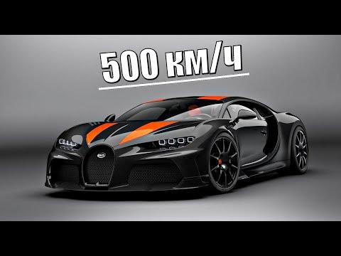 10 Самых Быстрых Машин в Мире 2020  |  Bugatti Chiron