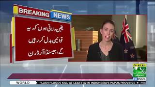 Today's Top 10 News by 92 News HD   18 March 2019