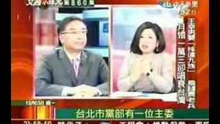 文茜小妹大 2007.12.03 Part-1