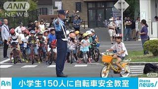 子どもたちに自転車の乗り方指導 秋の交通安全運動(19/09/29)