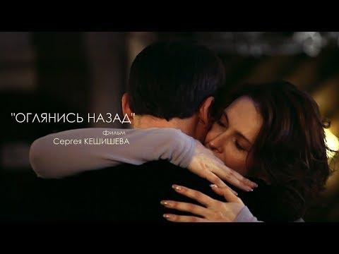 «Оглянись назад» - Короткометражный фильм | Short Film