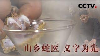 [中华优秀传统文化]义字当头百年传| CCTV中文国际