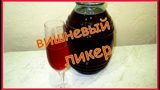 Очень вкусный вишневый ликер и наливка. Very tasty cherry liqueur and liqueur.
