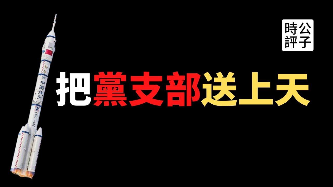 【公子時評】中国宇航员登太空站,建党百年大搞军备竞赛!