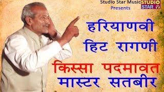 Latest Haryanvi Ragni 2017 | Rahan Do Hey Jaan Do | Master Satbir | New Haryanvi Ragni