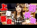 ぱいたん - YouTube