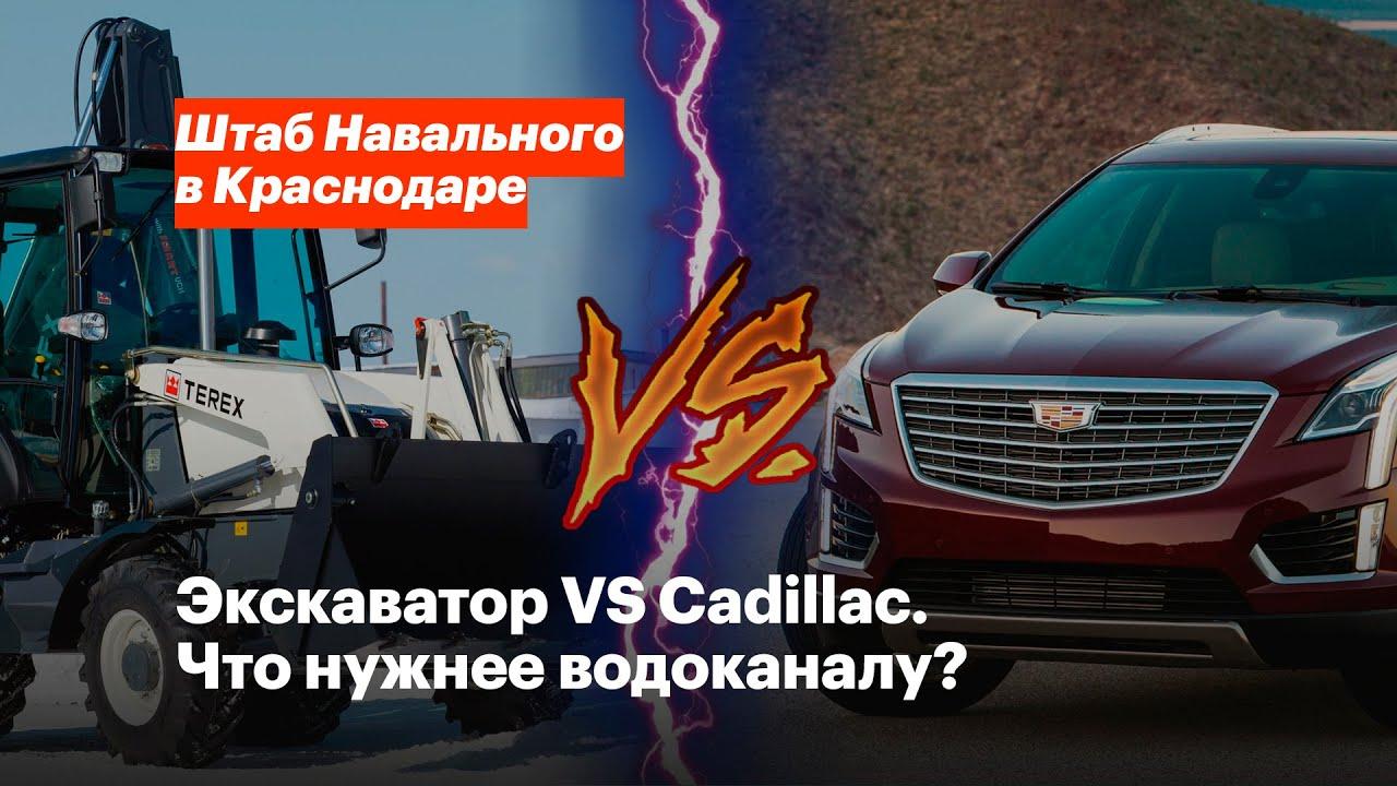 Экскаватор VS Кадиллак: что нужнее водоканалу?