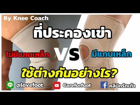 ที่ประคองเข่า : แบบมีแกนเหล็ก กับไม่มีแกนเหล็ก ใช้ต่างกันอย่างไร? By Knee Coach