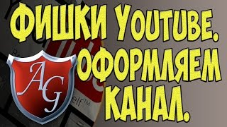 Как правильно сделать канал на Youtube.  Часть 2.  Как поменять оформление канала.