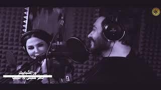 تامر حسني و اليسا - نسخة جديدة من اغنية من ورا الشبابيك | من فيلم تصبح على خير