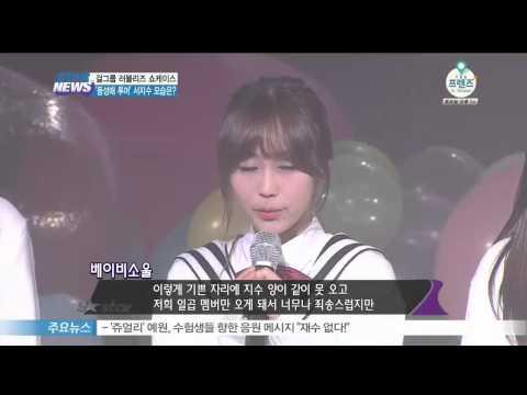 악성 루머 휩싸인 서지수 불참, 신인 걸 그룹 러블리즈 쇼케이스 현장