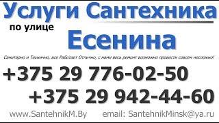 Сантехник улица Есенина Минск
