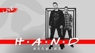 H a N D Иллюзия live | При творческой поддержке музыкантов группы A'Studio топ 10 хиты 2018  новинки