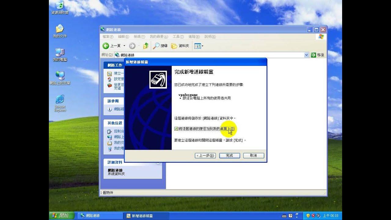vpnforgame.net : Windows XP 如何設定 PPTP VPN 連線教學 ! - YouTube