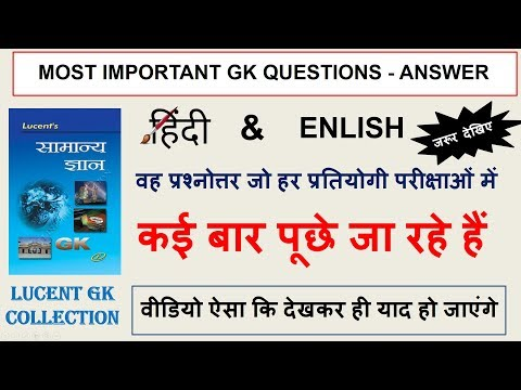 lucent gk questions and answers | परीक्षाओं में कई