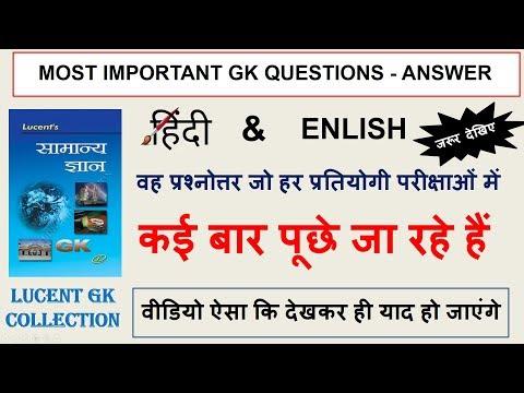 lucent gk questions and answers | परीक्षाओं में कई बार पूछे जा रहे हैं | Hindi and English