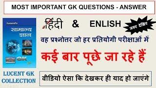 lucent gk questions and answers   परीक्षाओं में कई बार पूछे जा रहे हैं   Hindi and English